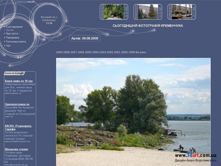 Редизайн сайта «Сегодняшняя фотография Кременчуга»