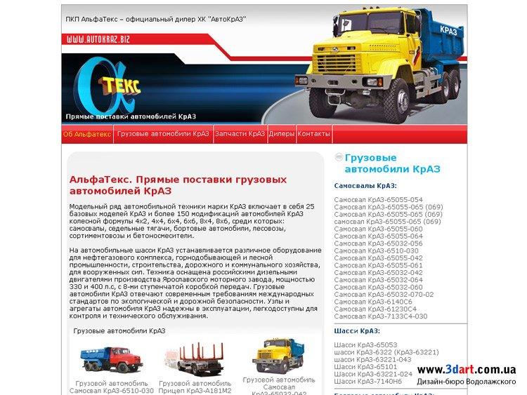 Сайт ПКП АльфаТекс