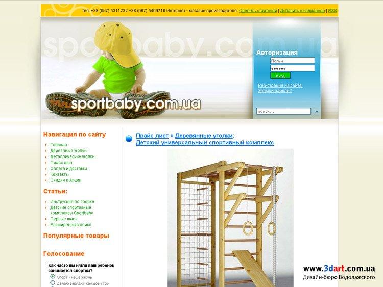 Интернет магазин SPORTBABY