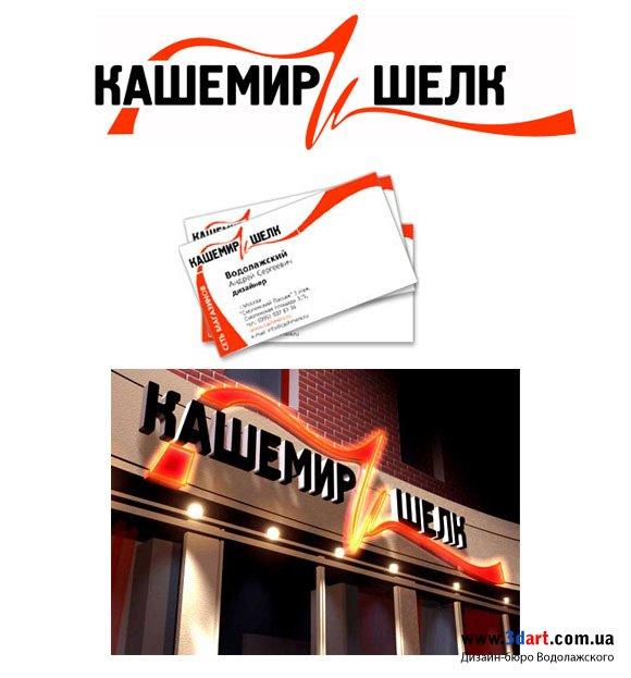 """Логотип для компании """"Кашемир и Шелк"""""""