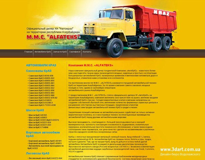 "Дизайн сайта Азербайджан M.M.C. ""ALFATEKS"""