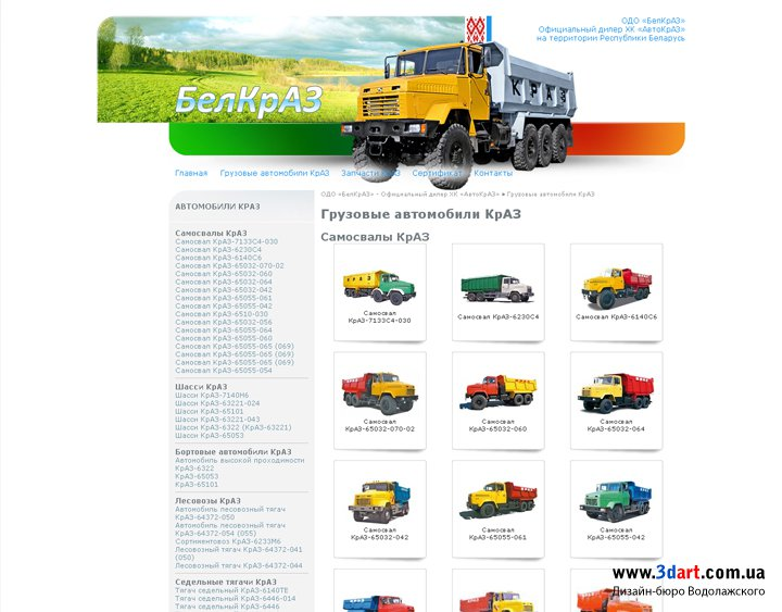 ХК «АвтоКрАЗ» на территории Республики Беларусь