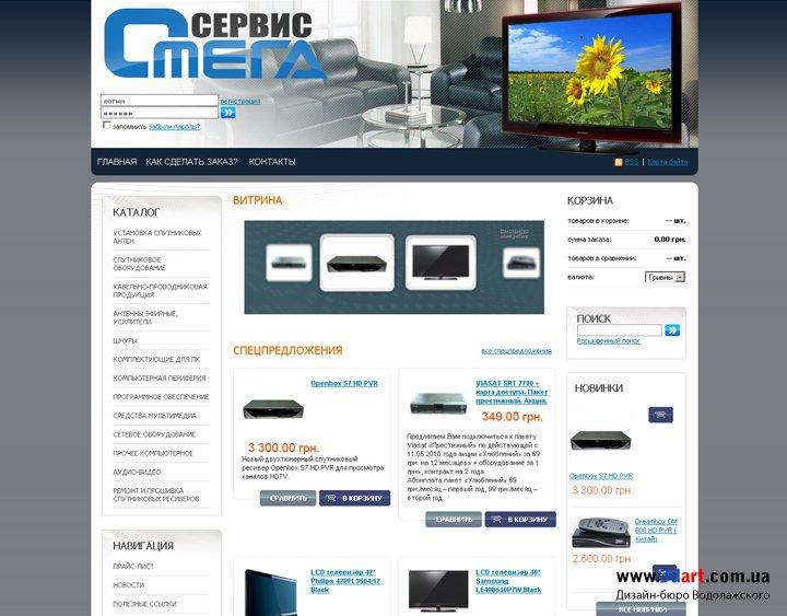 Интернет магазин систем спутникового ТВ