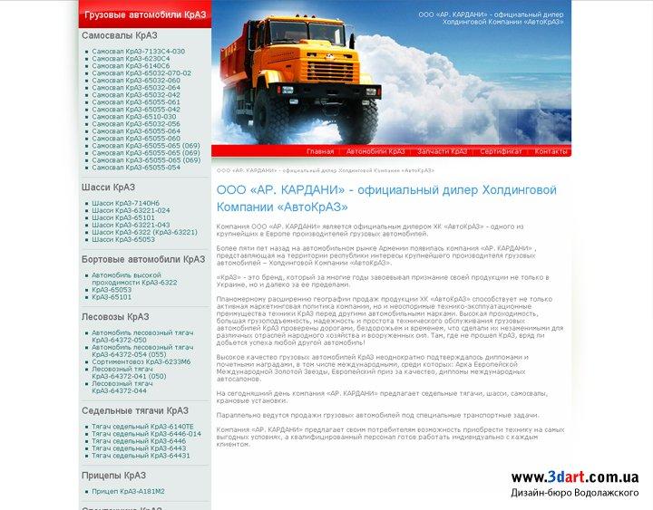 Дизайн сайта ООО «АР. КАРДАНИ» - Армения