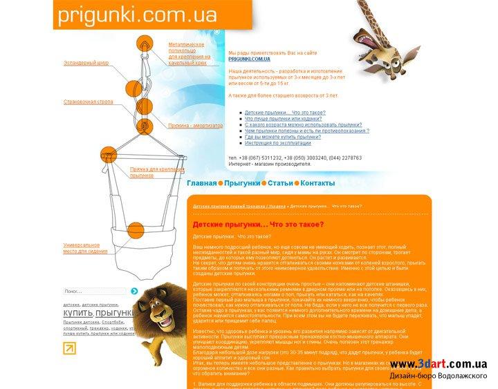 Дизайн сайта производителя детских прыгунков