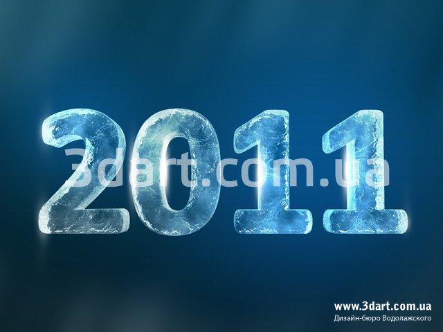 3D анимация - Новый год 2011