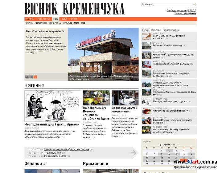 "Газета ""Вісник Кременчука"""