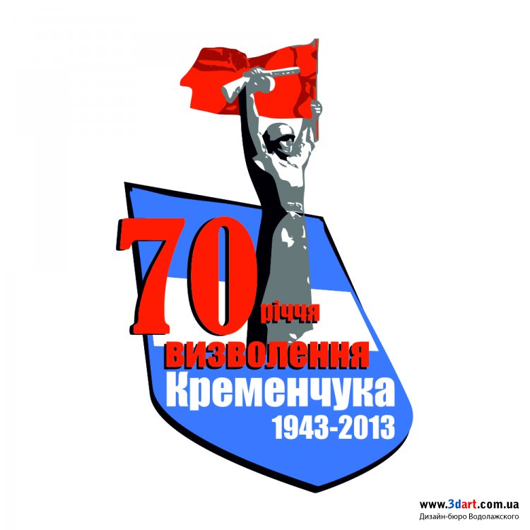 Логотип: годовщина 70 летия освобождения г.Кременчуга от немецко-фашистких захватчиков
