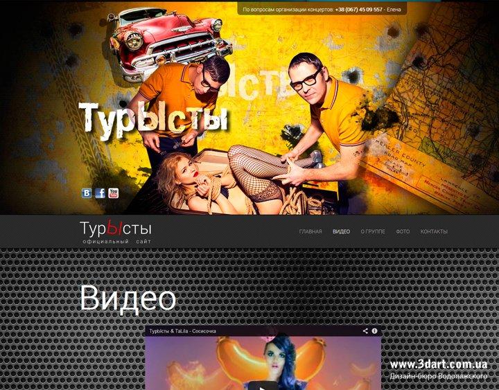 """Сайт-визитка музыкального коллектива """"ТурЫсты"""""""